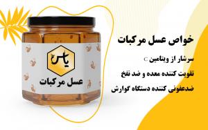 فروش انواع عسل مرکبات طبیعی در ایران