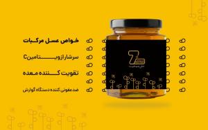 قیمت عسل بهارنارنج