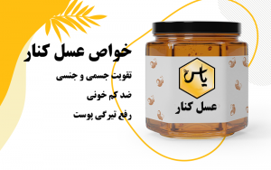 خرید اینترنتی عسل کنار