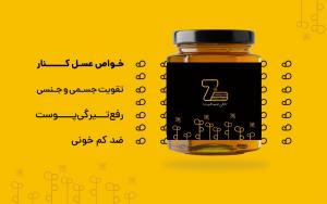 عسل کنار طبیعی و خالص چگونه است؟
