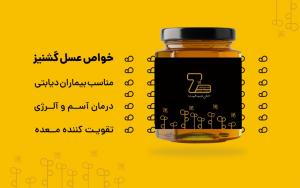 شرکت پخش عسل خام